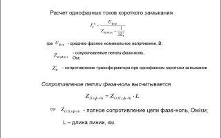 Сопротивление петли фаза ноль таблица – советы электрика