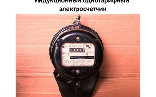 Индукционный счетчик электроэнергии – советы электрика