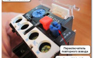 Ремонт теплового реле – советы электрика