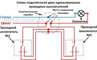 Схема расключения проходного переключателя с двух мест – советы электрика