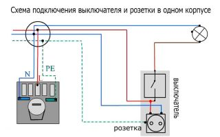 Подключение двойного выключателя с розеткой – советы электрика
