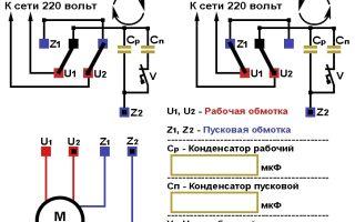Подключение однофазного электродвигателя на 220 через конденсаторы – советы электрика