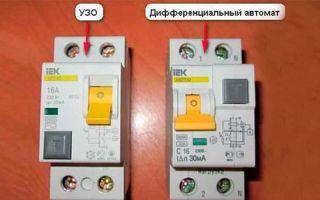 Чем отличается узо от дифференциального автомата – советы электрика