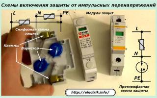 Что такое опн в электрике – советы электрика