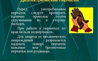 Как проверить диэлектрические перчатки – советы электрика