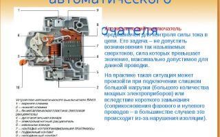 Принцип работы автоматического выключателя – советы электрика