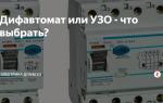 Как выбрать дифавтомат – советы электрика