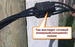 Монтаж сип кабеля – советы электрика