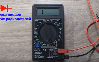 Режим прозвонки на мультиметре – советы электрика