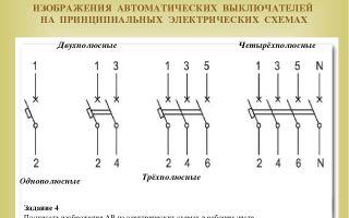 Обозначение автомата на схеме – советы электрика