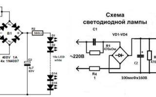 Схема светодиодной лампы на 12 вольт – советы электрика