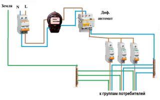 Как подключить дифавтомат схема – советы электрика
