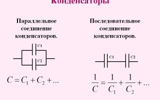 При последовательном соединении конденсаторов их суммарная емкость – советы электрика