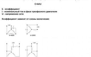 Расчет рабочего конденсатора для трехфазного двигателя – советы электрика