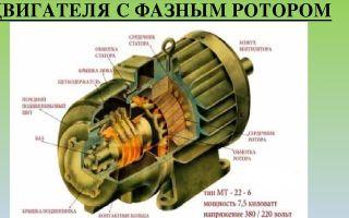 Двигатель с фазным ротором – советы электрика