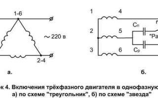 Схема включения трехфазного двигателя в однофазную сеть – советы электрика