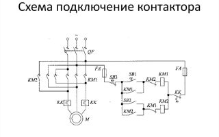 Подключение контактора схема – советы электрика