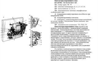 Устройство контактора переменного тока – советы электрика