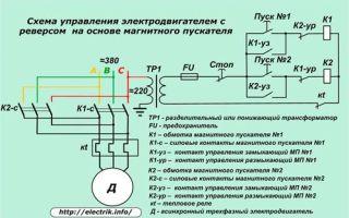 Реверсное подключение электродвигателя через магнитный пускатель – советы электрика