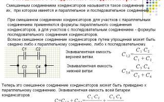 Емкость конденсатора при последовательном соединении – советы электрика