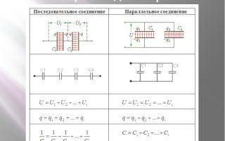 Последовательное подключение конденсаторов – советы электрика