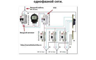 Схема подключения дифавтомата в однофазной сети – советы электрика