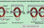 Зачем нужен трансформатор тока – советы электрика