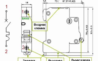 Схема подключения автоматического выключателя – советы электрика