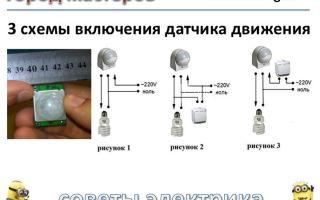 Схема включения датчика движения – советы электрика