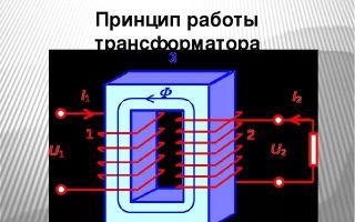 Принцип работы трансформатора – советы электрика