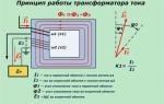 Как работает трансформатор тока – советы электрика