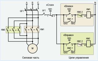 Схема подключения реверсивного магнитного пускателя – советы электрика