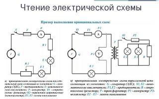 Чтение принципиальных электрических схем – советы электрика