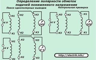 Как определить обмотки трехфазного двигателя – советы электрика
