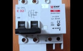 Автомат дифференциального тока – советы электрика