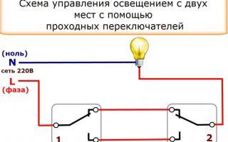 Подключение проходного выключателя – советы электрика