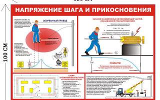 Напряжение шага это – советы электрика