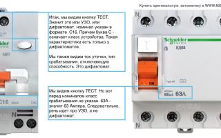 Разница между узо и дифавтоматом – советы электрика