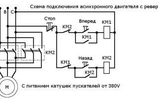 Схема подключения двигателя с реверсом – советы электрика