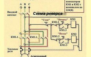 Схема реверса трехфазного двигателя – советы электрика