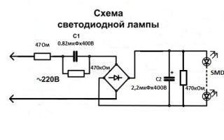 Светодиодные лампы схема электрическая – советы электрика