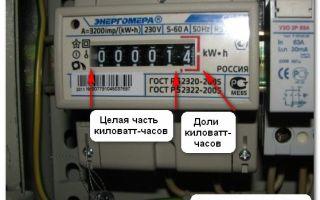 Как считать показания электросчетчика – советы электрика