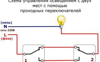 Как соединить проходной выключатель – советы электрика