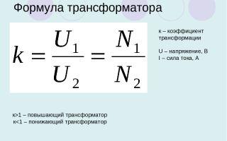 Формула коэффициента трансформации – советы электрика