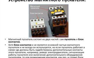 Магнитный пускатель это – советы электрика