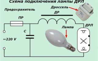 Схема подключения лампы дрл – советы электрика