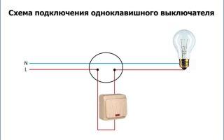 Схема подключения одноклавишного выключателя – советы электрика