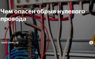 Обрыв нулевого провода – советы электрика