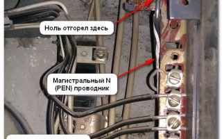 Отгорание нуля в однофазной сети – советы электрика