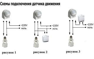 Подключение датчика движения через выключатель – советы электрика